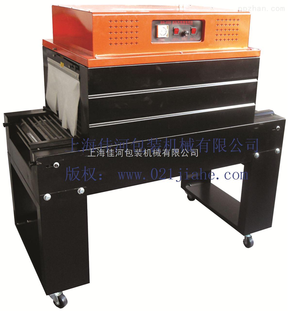 BS-450-上海收缩机直销商、收缩机厂家、收缩机供货商、上海收缩机供货商