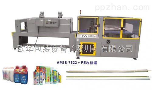 APSS-5022-欧华高速边封机