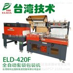 ELD-4320F佛山依利达全自动图书塑封机 全自动L型封切热收缩膜包装机
