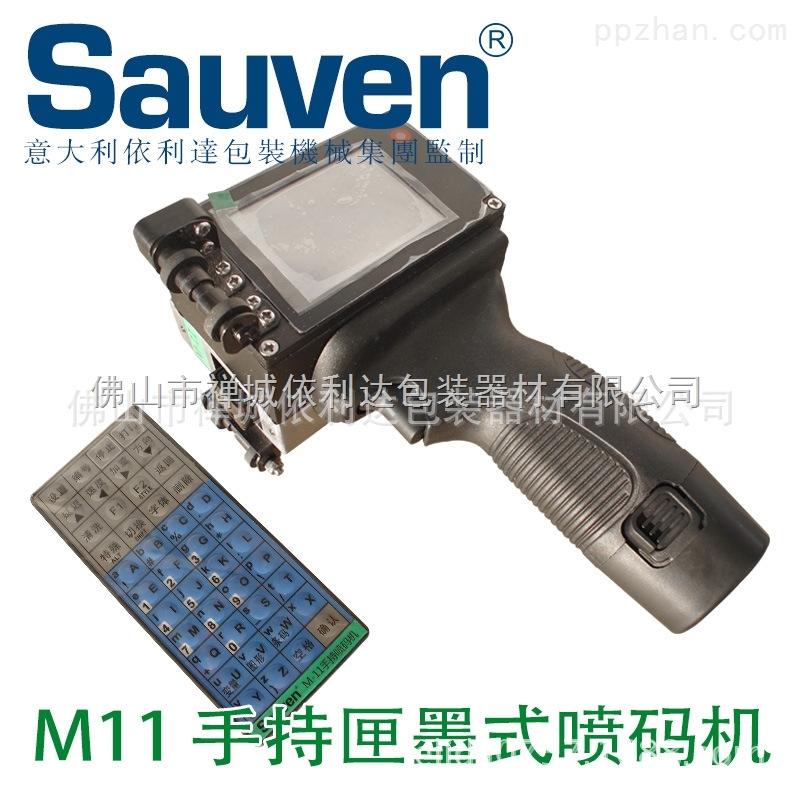 M-11-小型滚筒式陶瓷高解像喷码机 方便纸箱手提式高解析喷码机设备