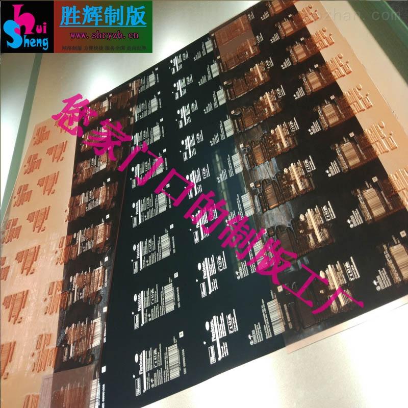 东莞制版公司销售加工 柔性树脂版制版 瓦楞纸箱版 特大菲林输出