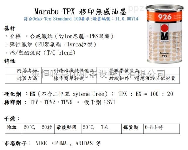 Marabu TPX-无感标签移印油墨(玛莱宝TPX)|纺织油墨|奶瓶油墨|玩具油墨