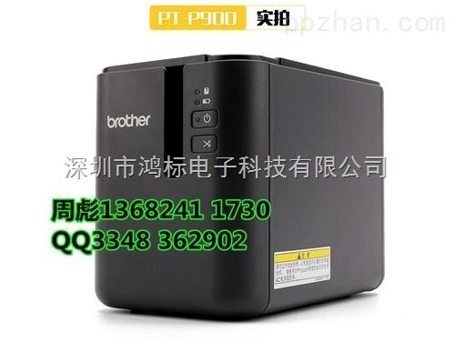 兄弟升级版标签机PT-P900