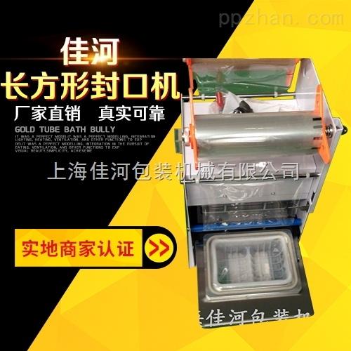 上海�S家直�N餐盒封口�C   可根��提供不同盒型定做