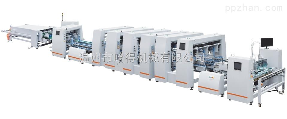 温州糊盒机厂家 哈得机械 供应机组式糊盒糊箱一体机