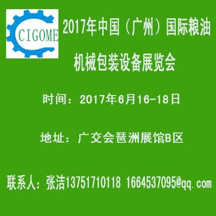 2017绗�11灞�涓��斤�骞垮�锛�涓���绮�娌逛骇����瑙�浼�