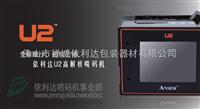 东莞依利达在线式高解析喷码机全自动印码机