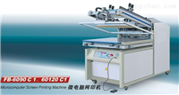 供应微电脑网印机 (高精密通用型)