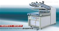 供应供应微电脑网印机