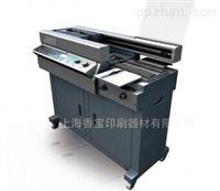 上海香宝XB-AR900S标书王胶装机