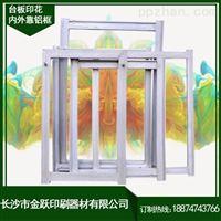 金跃铝框厂  铝框厂产品 品质稳定 诚邀您的光临 18874743766