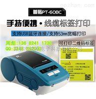 通信机房手持刀型标签打印机PT-60BC
