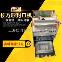 上海厂家直销餐盒封口机   可根据提供不同盒型定做