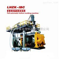 IBC化工桶专用吹塑机