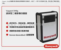 霍尼韦尔VUQUEST 3310g新一代二维影像条码扫描器(固定式)