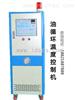 上海油温机,导热油加热器,油式模温机