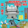 包邮 买一送十 压痕小型数控手动胶装机+切纸机 装订机 胶订机