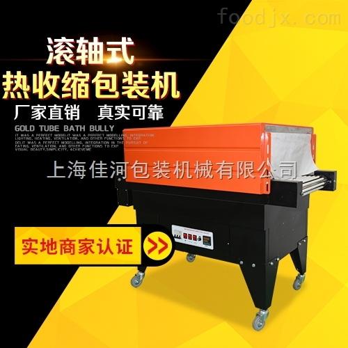 BS-4525-上海厂家 销售  4525滚轴  POF PE  塑封包装机    纸盒  纸箱  瓶子收缩机